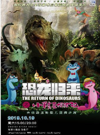 《恐龙归来之小精灵历险记》