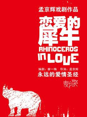 孟京辉经典戏剧作品《恋爱的犀牛》 广州站