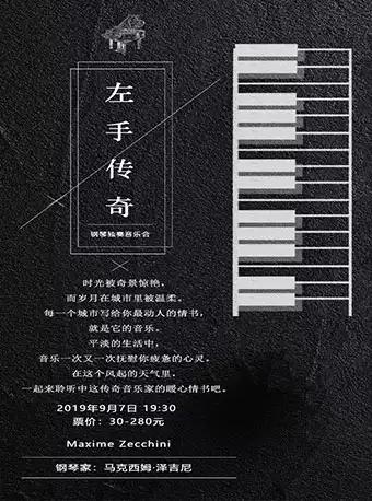 大连 马克西姆·泽基尼钢琴音乐会