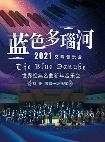 """""""蓝色多瑙河""""经典名曲交响新年音乐会"""