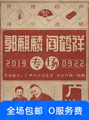 德云社郭麒麟相声专场-广州站