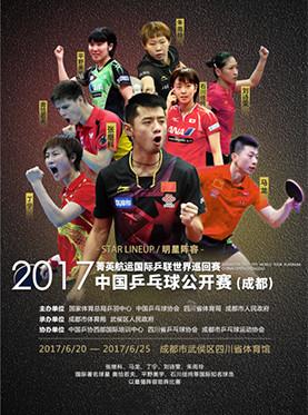 菁英航运2017国际乒联乒乓球世界巡回赛中国公开赛