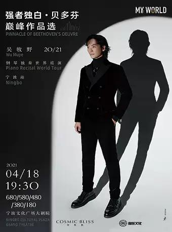 【寧波】強者獨白·貝多芬巔峰作品選《吳牧野鋼琴獨奏世界巡演》