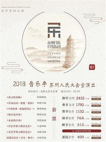 苏州民族管弦乐团2018音乐季