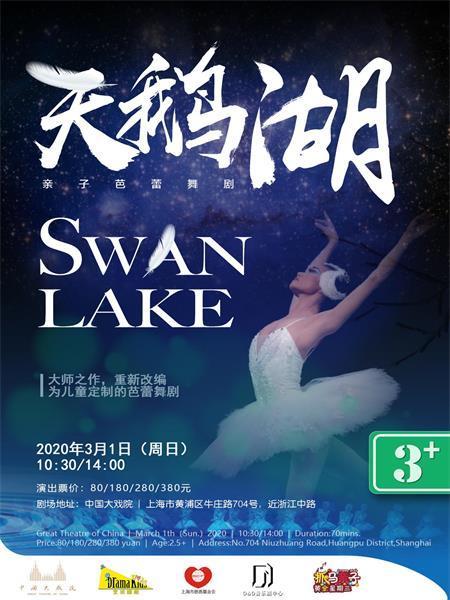 芭蕾舞劇《天鵝湖 》