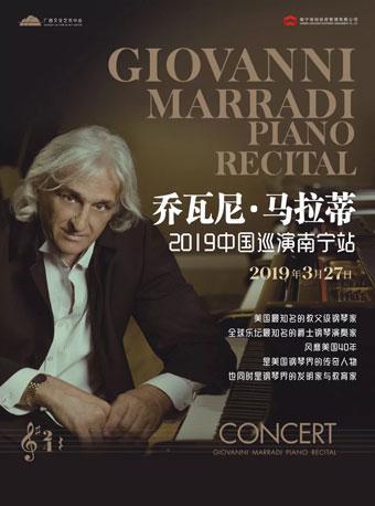 乔瓦尼·马拉蒂2019中国巡演