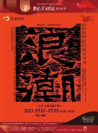 【上海】舞台剧《浪潮》