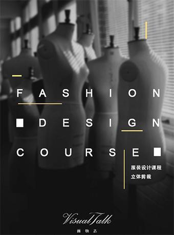 VisualTalk服装设计课程