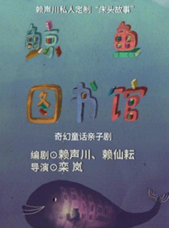 黄冈站  儿童剧《鲸鱼图书馆》