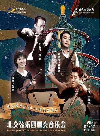 长沙音乐厅2021市民音乐会 北交弦乐四重奏音乐会