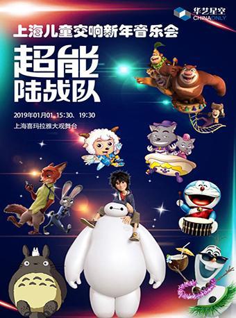 上海儿童交响新年音乐会《超能陆战队》