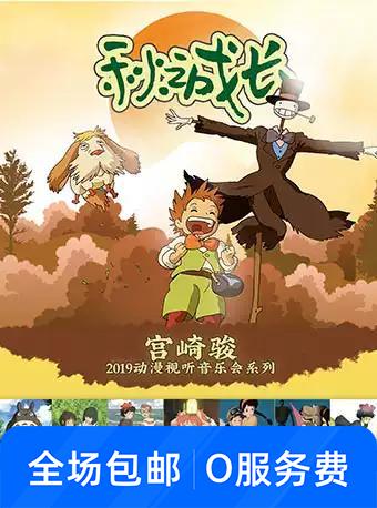 2019动漫视听音乐会系列——秋之成长