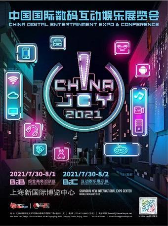 【上海】CHINA JOY 2021 中国国际数码互动娱乐展览会