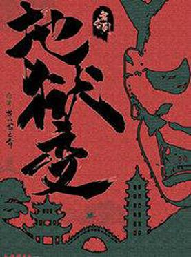 芥川龙之介逝世90周年舞台剧 | 地狱变
