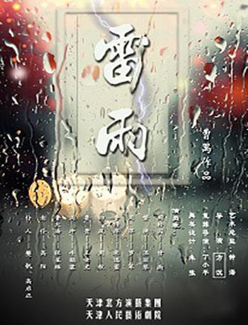 话剧基石《雷雨》苏州站