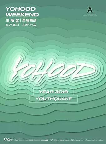YOHOOD2019 全球潮流嘉年华【D