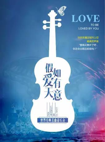 《假如爱有天意》世界经典名曲音乐会