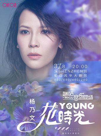 2019咪咕音乐现场杨乃文深圳专场