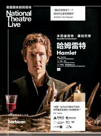 贵阳 英国国家剧院现场《哈姆雷特》