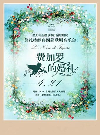 费加罗的婚礼歌剧音乐会