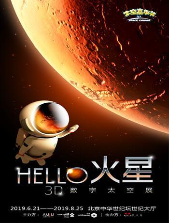 《HELLO火星》-3D数字太空展