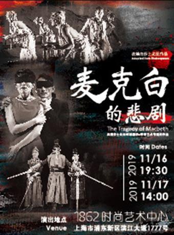 香港艺术月话剧《麦克白的悲剧》