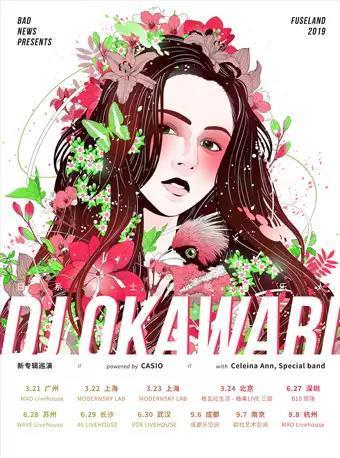 DJ OKAWARI巡演 南京站