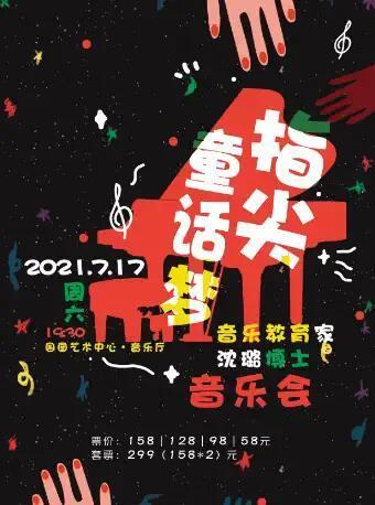 """【北京】""""指尖童话梦""""——旅美钢琴教育家沈璐独奏音乐会"""