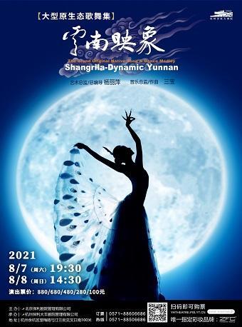【杭州】杨丽萍经典作品·大型原生态歌舞集《云南映象》