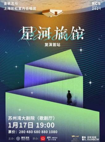 金承志与上海彩虹室内合唱团《星河旅馆》