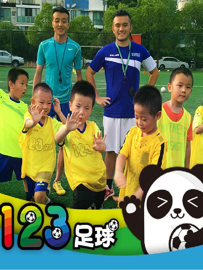 123足球体验课