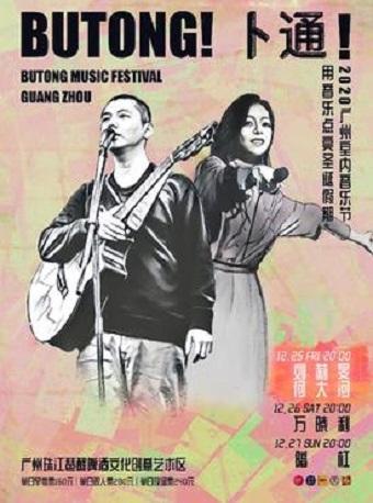 卜通2020广州圣诞室内音乐节
