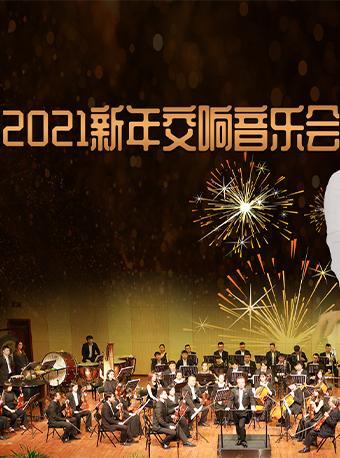 2021济南新年音乐会