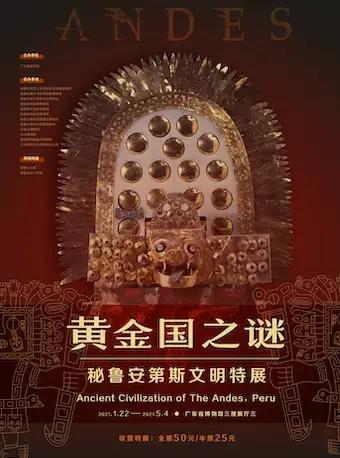 黄金国之谜—秘鲁安第斯文明特展