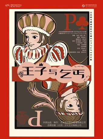 家庭音乐剧《王子与乞丐》