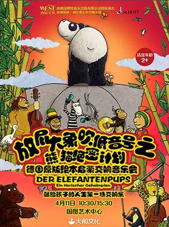 音乐会《放屁大象吹低音号之熊猫绝密计划》