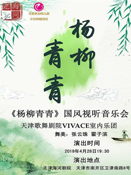 《杨柳青青》国风视听音乐会