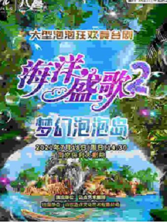 舞台剧《海洋盛歌·梦幻泡泡岛》
