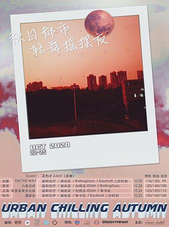 【南京】Urban Chilling Autumn-秋日都市轻舞摇摆夜