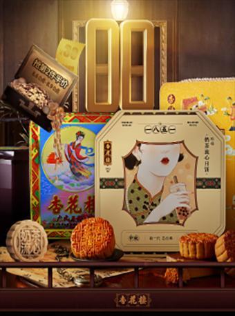 杏花楼月饼传统多口味盒装礼品