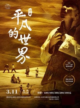 陕西人艺·话剧《平凡的世界》