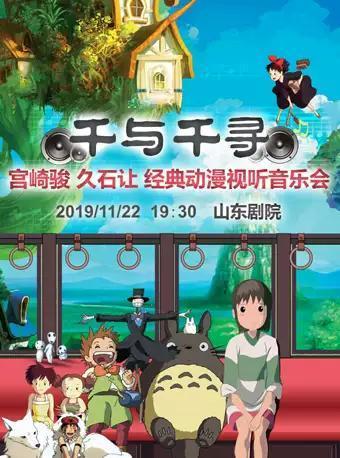千与千寻-宫崎骏•久石让动漫视听音乐会