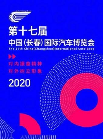 2020年第十七届中国长春国际车展