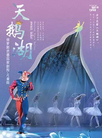 儿童版芭蕾舞《天鹅湖》