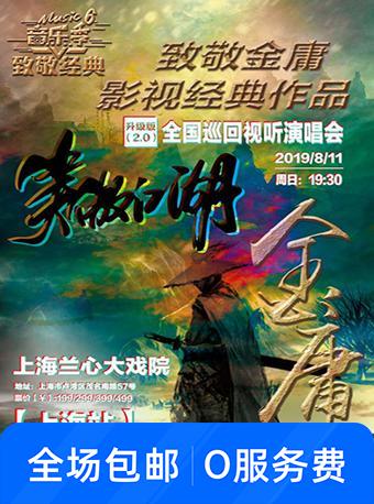 致敬金庸影视经典作品演唱会升级版 上海站