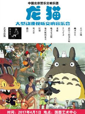 走进宫崎骏动漫世界系列之《龙猫》视听音乐会