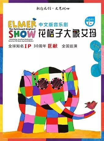 英国绘本音乐剧《花格子大象艾玛》