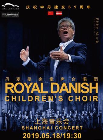 丹麦皇家童声合唱团音乐会