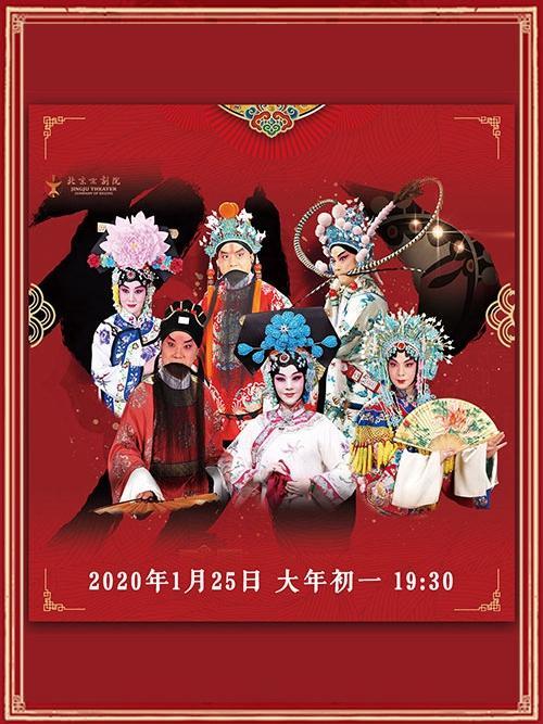 国韵华音-新春大型演唱会