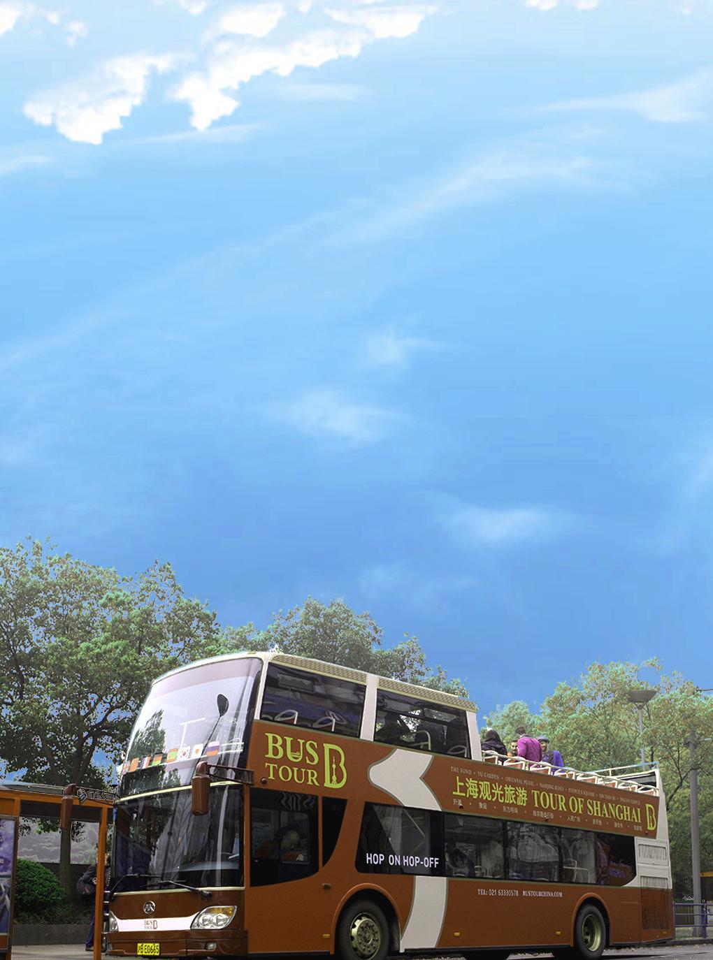 Bus Tour上海观光游(随上随下)